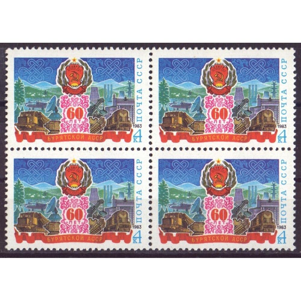1983. 60 лет Бурятской АССР