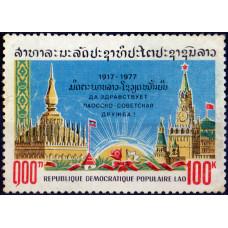 1977. Почтовая марка Лаоса. Да здравствует Лаосско-Советская дружба!, 1917-1977. 100 кип.
