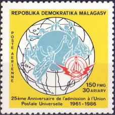 1986. Почтовая марка Мадагаскара. 25eme Anniversaire de l'admission a I'Union Postale Universelle 1961-1986. 150 франков.