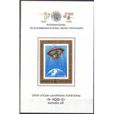 1965. Сувенирный лист Монголия. Satellite, 100 Years Of Telecommunications Union. 4 тугрика.