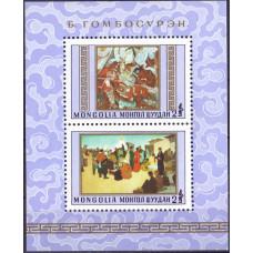 1980. Пара марок Монголии. Картины Б. Гомбосурэн. 2 тугрика.
