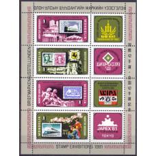 1981. Набор марок Монголии. Stamp Exhibitions. 1 тугрик.
