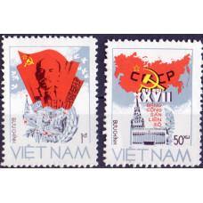 1986. Набор марок Вьетнама. Soviet Communist Party, 27th Congress.