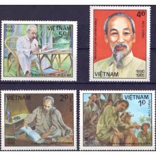 1985. Набор марок Вьетнама. 95th Birth anniv. of President Ho Chi Minh 1890-1985.