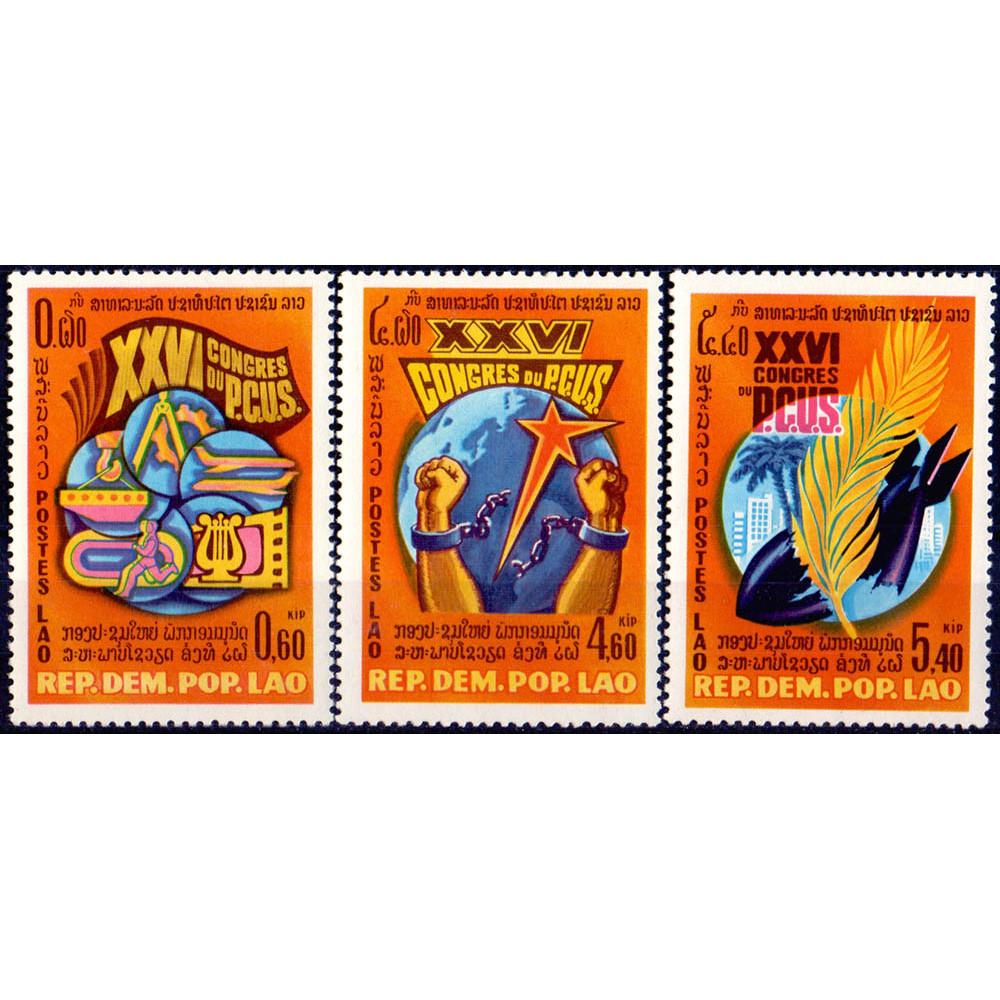 1981. Набор марок Лаоса. 26th Communist Party Congress - 26 Конгресс коммунистической партии.