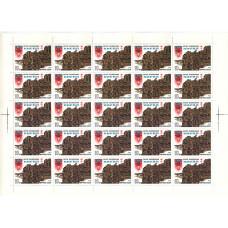 Марочный лист СССР 1982, 1500-летие основание Киева, 10 копеек