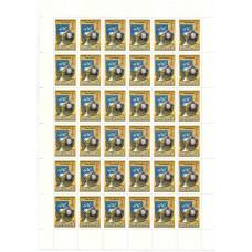 Марочный лист СССР 1985, Чемпионат мира по футболу среди юниоров, FIFA, 5 копеек