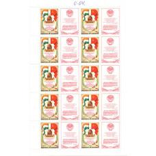 Марочный лист СССР 1980, Визит генерального секретаря ЦК КПСС председателя президиума верховного совета СССР Леонида Ильича Брежнева в Индию, 4 копейки