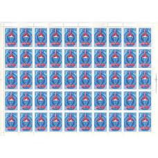 Марочный лист СССР 1978, VIII конгресс международной федерации борцов сопротивления, Минск, 6 копеек