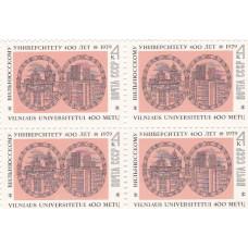 Квартблок СССР. Вильнюсскому университету 400 лет. 4 копейки. 1979