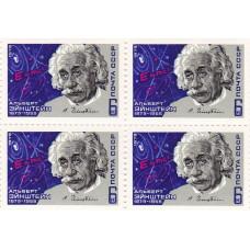 Квартблок СССР. Альберт Эйнштейн 1879-1955. 6 копеек. 1979