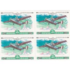 Квартблок СССР. Авиапочта, Самолет АН-28. 2 копейки. 1979