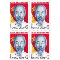 Квартблок СССР. Хо Ши Мин 1890-1969. 6 копеек. 1980
