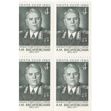 Квартблок СССР. Маршал Советского Союза А.М. Василевский 1895-1977. 4 копейки. 1980