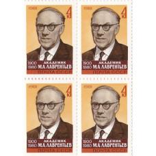 Квартблок СССР. Академик М.А. Лаврентьев 1900-1980. 4 копейки. 1981