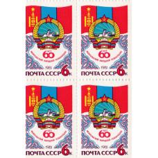 Квартблок СССР. 60 лет Монгольской народной революции. 6 копеек. 1981