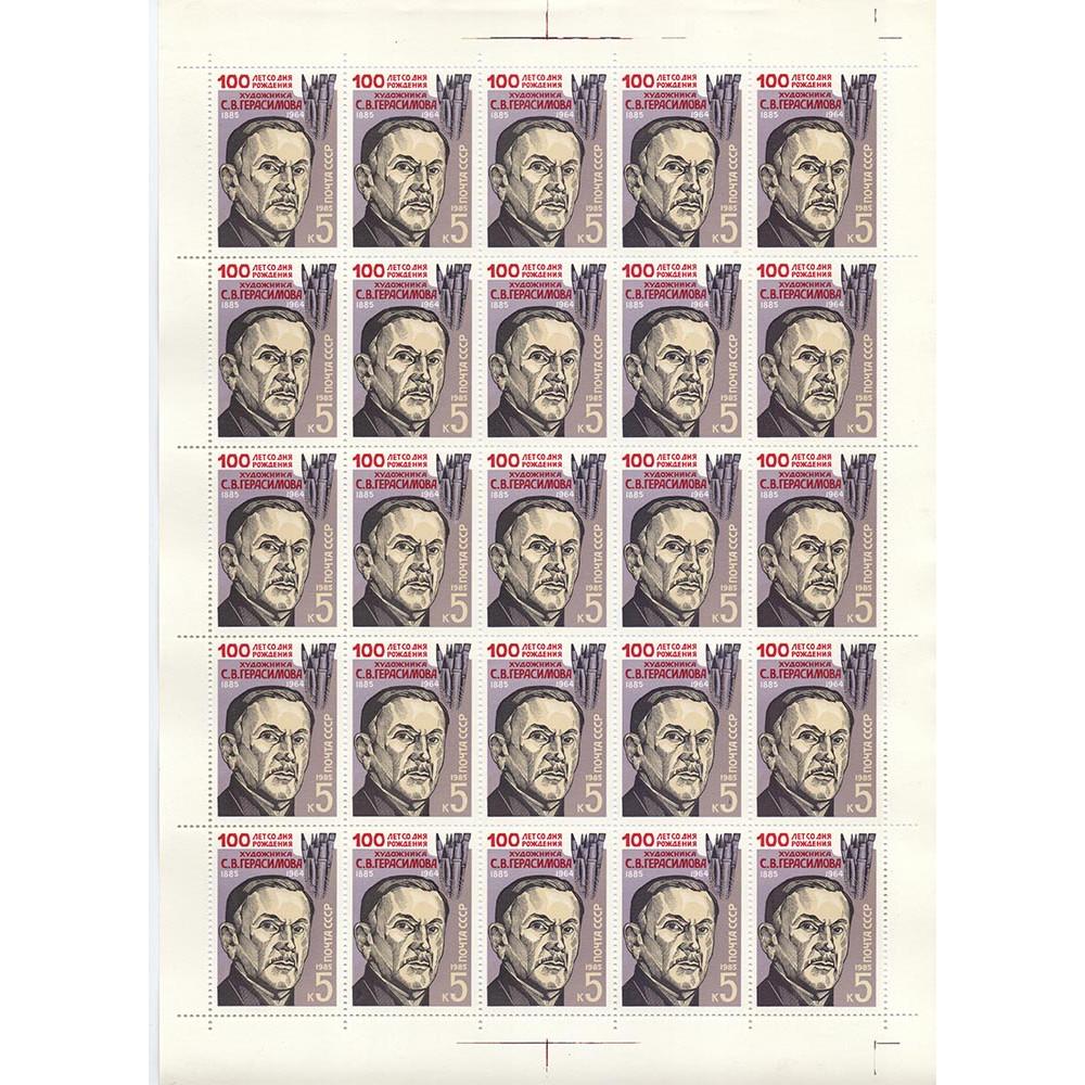 Марочный лист СССР 1985, 100 лет со дня рождения художника С.В. Герасимова 1885-1985, 5 копеек
