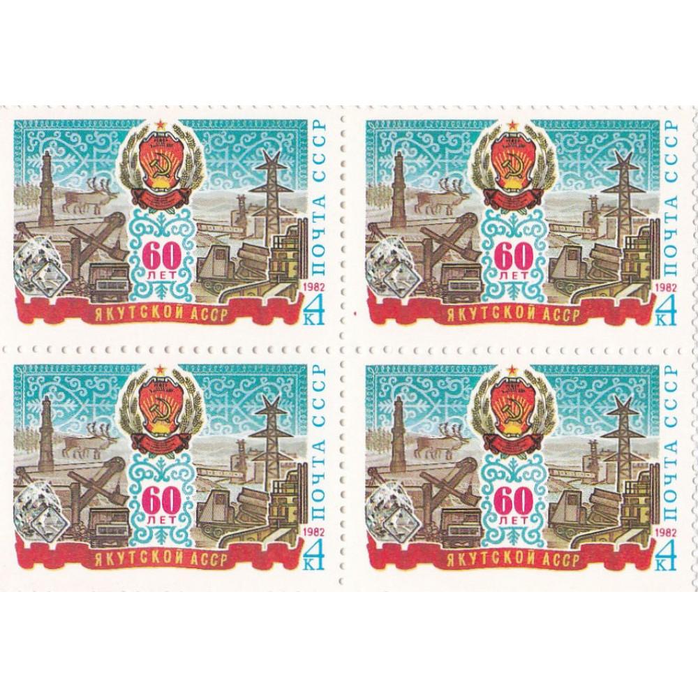 Квартблок СССР. 60 лет Якутской АССР. 4 копейки. 1982