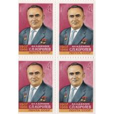 Квартблок СССР. Академик С.П. Королев 1907-1966. 4 копейки. 1982
