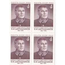 Квартблок СССР. Маршал Советского союза Б.М. Шапошников 1882 - 1945. 4 копейки. 1982