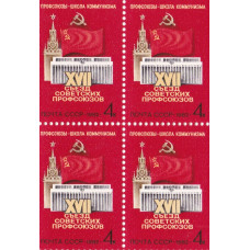 Квартблок СССР. XVII съезд советских профсоюзов. 4 копейки. 1982