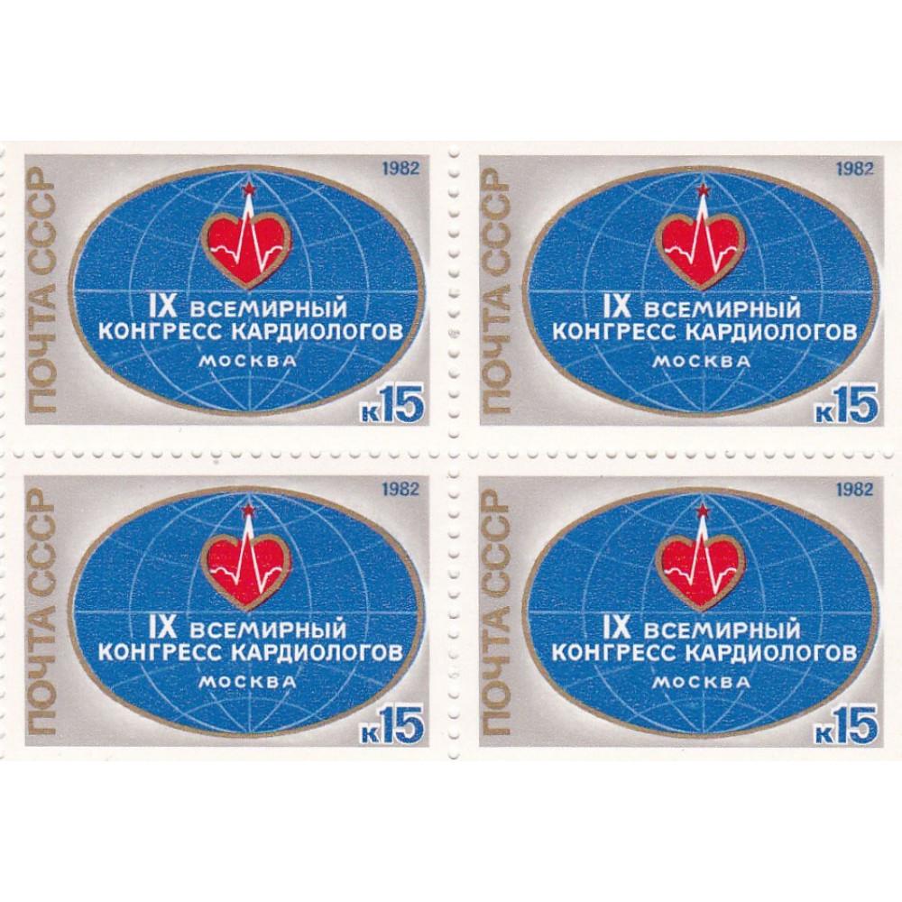 Квартблок СССР. IX всемирный конгресс кардиологов, Москва. 15 копеек. 1982