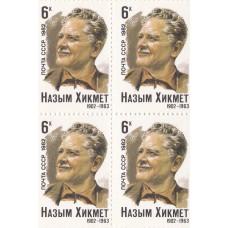 Квартблок СССР. Назым Хикмет 1902-1963. 6 копеек. 1982