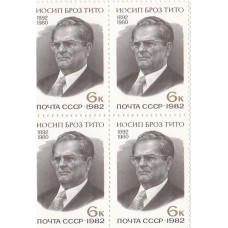 Квартблок СССР. Иосип Броз Тито 1892-1980. 6 копеек. 1982
