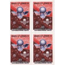 """Квартблок СССР. """"Венера-13"""", """"Венера-14"""". 10 копеек. 1982"""