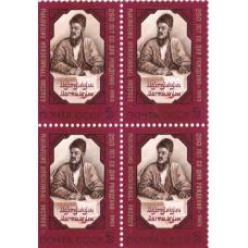 Квартблок СССР. Махтумкули, 250 лет со дня рождения, классик туркменской литературы. 5 копеек. 1983