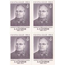 Квартблок СССР. Маршал Советского Союза А.И. Егоров 1883-1939. 4 копейки. 1983