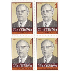 Квартблок СССР. Академик П.Н. Поспелов 1898-1979. 4 копейки. 1983