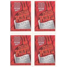 Квартблок СССР. 80-летие II съезда РСДРП. 4 копейки. 1983