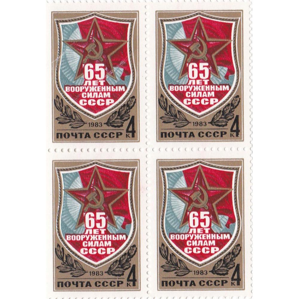 Квартблок СССР. 65 лет вооруженным силам СССР. 4 копейки. 1983