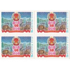 Квартблок СССР. 60 лет Бурятской АССР. 4 копейки. 1983