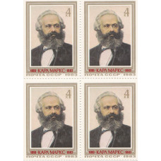 Квартблок СССР. Карл Маркс 1818-1883. 4 копейки. 1983