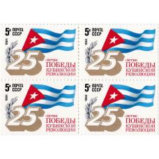 Квартблок СССР. 25-летие победы кубинской революции. 5 копеек. 1984