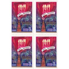 Квартблок СССР. 67-я годовщина Октября, 1917, Миръ народамъ!. 5 копеек. 1984