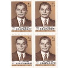 Квартблок СССР. Академик С.В. Ильюшин 1894-1977. 5 копеек. 1984