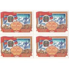 Квартблок СССР. Компартия Киргизии 60 лет, Киргизская ССР. 5 копеек. 1984
