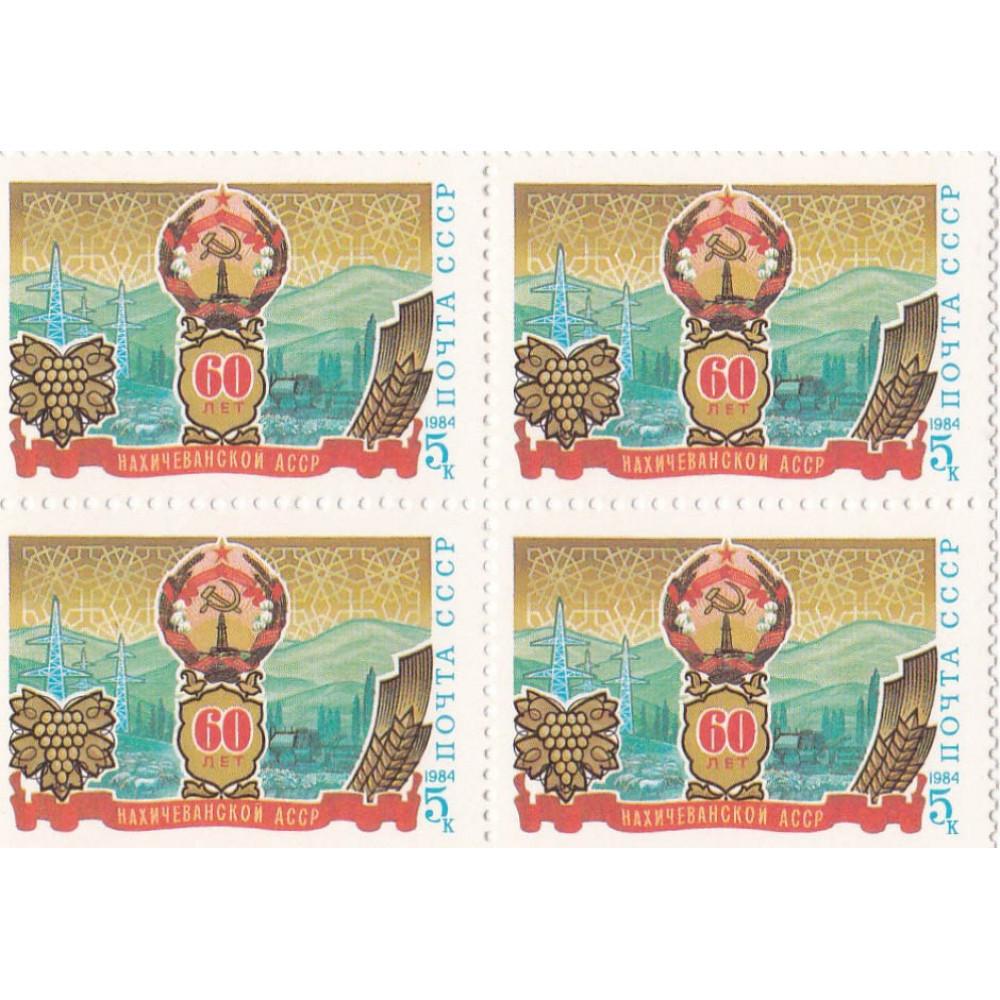 Квартблок СССР. 60 лет Нахичеванской АССР. 5 копеек. 1984