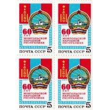 Квартблок СССР. 60 лет Монгольской народной республике. 5 копеек. 1984