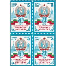 Квартблок СССР. 40 лет социалистической революции в Болгарии. 5 копеек. 1984