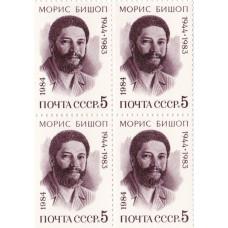 Квартблок СССР. Морис Бишоп 1944-1983. 5 копеек. 1984