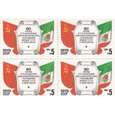 Квартблок СССР. 60-летие установления дипломатических отношений между СССР и Мексикой. 5 копеек. 1984