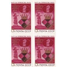 Квартблок СССР. Матч на первенство мира по шахматам среди женщин. 15 копеек. 1984