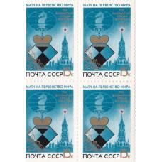 Квартблок СССР. Матч на первенство мира по шахматам среди мужчин. 15 копеек. 1984