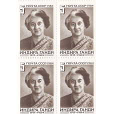 Квартблок СССР. Индира Ганди 1917-1984. 5 копеек. 1984