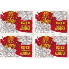 Квартблок СССР. ВЛКСМ - 60 лет с именем Ленина. 5 копеек. 1984