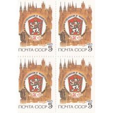 Квартблок СССР. 40-летие освобождения Чехословакии от фашистских захватчиков. 5 копеек. 1985